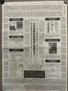 産経新聞意見広告